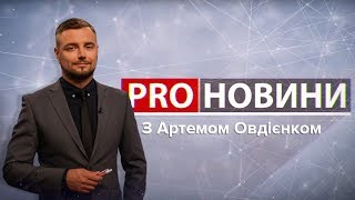 Захарченка вбили, Pro новини, 31 серпня 2018