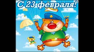 23 ФЕВРАЛЯ ПРИКОЛЬНЫЕ КАРТИНКИ