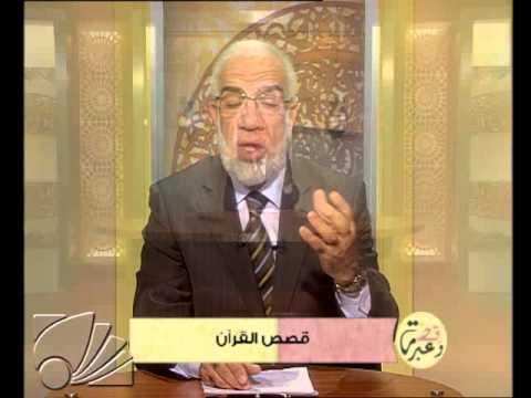 قصص القرآن - قصة وعبر (1)