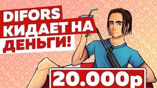 DIFORS КИДАЕТ НА ДЕНЬГИ! #ЖЕНЯВЕРНИДЕНЬГИ