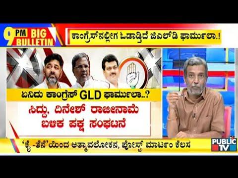 Big Bulletin | Congress To Use GLD Formula To Strengthen The Party | HR Ranganath | Dec 10, 2019