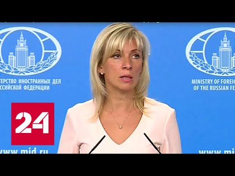 Еженедельный брифинг Марии Захаровой от 09.08.18. Полное видео