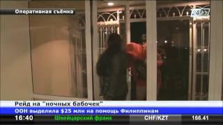Кокшетауские полицейские вылавливают «ночных бабочек»