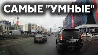 """Подборка САМЫХ """"УМНЫХ"""" водителей #183"""