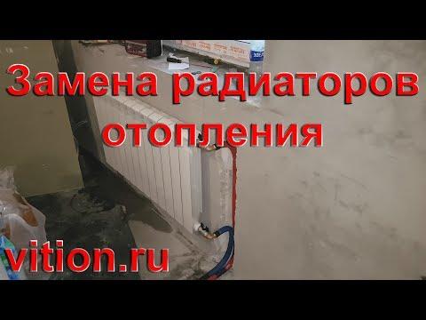Замена радиаторов отопления в новостройке. Установка радиатора отопления