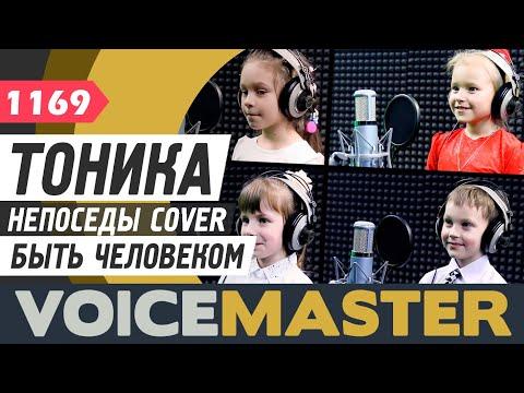 , title : 'Тоника - Быть человеком (Непоседы cover)'