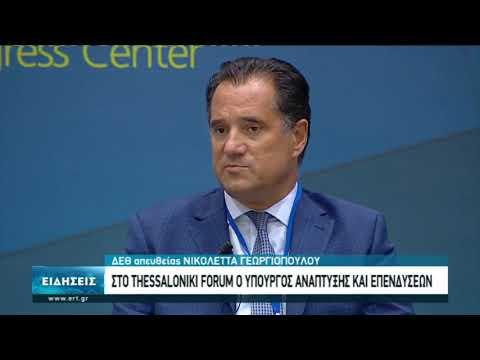 Συνεχίζει τις εργασίες του το Thessaloniki Helexpo Forum | 15/09/2020 | ΕΡΤ