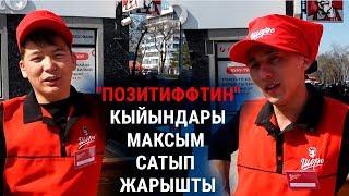 Актан Рыскелдиев менен Чыңгыз Султановдун тиреши. Кимиси 500 литр максым утуп алды?