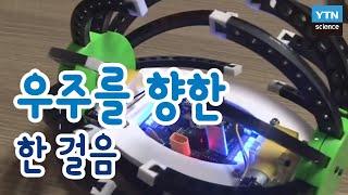대한민국, 우주를 향한 한 걸음