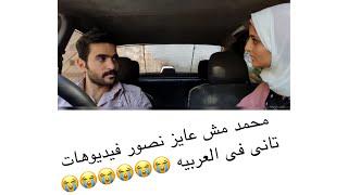 جينا نعمل فيديو كالعاده اتخانقنا ومكملناش #محمدأسامه #أحلامعادل