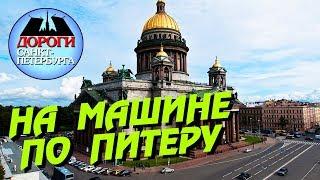 Санкт Петербург. На машине по Питеру.