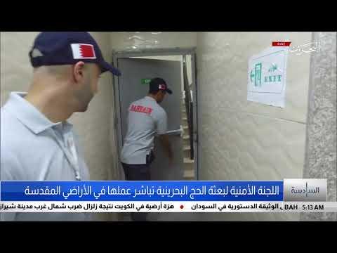 برنامج السادسة - جهود إدارات وزارة الداخلية في تأمين سلامة حجاج بيت الله الحرام