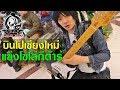 บินไปเชียงใหม่ แข่งโซโล่กีต้าร์ Rock ล้านนา l TeTae Rock You Vlog EP 1