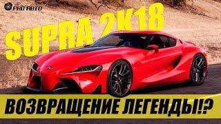 Новая TOYOTA SUPRA 2018! Возвращение легенды!