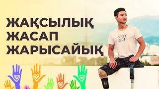 БАРЛЫҚ ҚАЗАҚ ЖҰЛДЫЗДАРЫНА ҮНДЕМЕ!!!