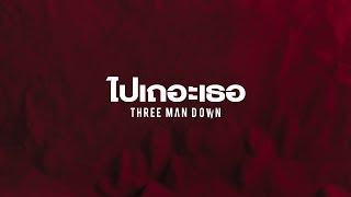 Teaser MV ไปเถอะเธอ - ThreeManDown ฟังพร้อมกัน 10.09.19