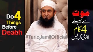 Do 4 Things Before Death - Maulana Tariq Jameel Latest Bayan 9 September 2018