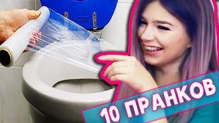 10 ПРАНКОВ НАД БРАТОМ