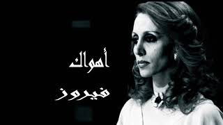 تحميل اغاني مجانا فيروزيات, (صوت نقي أستديو) فيروز │ أهواك Fairuz HD