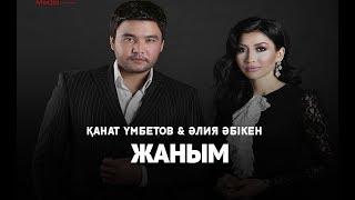 Канат Умбетов & Алия Әбикен - Жаным [2017]