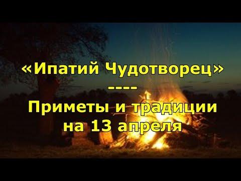 Народный праздник «Ипатий Чудотворец». Приметы и традиции на 13 апреля.