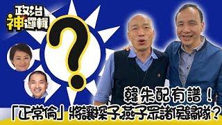 《政治神邏輯》郭柯中秋起義滅藍綠?韓國瑜要靠一「倫」救全黨?