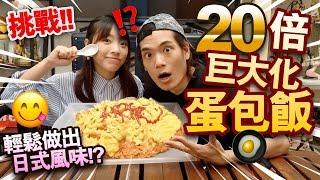【挑戰】20倍巨大化蛋包飯!輕鬆做出日式風味!?