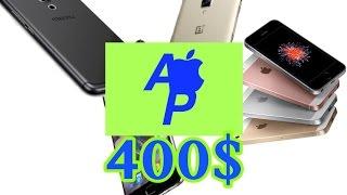 Лучшие Смартфоны До $400. Топ-5