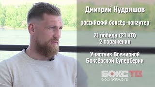 Дмитрий Кудряшов отвечает на вопросы зрителей (Бокс ТВ)