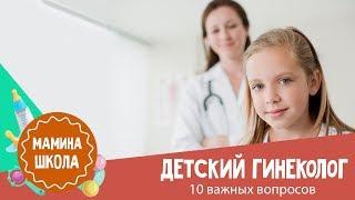 Здоровье девочки: 10 вопросов детскому гинекологу