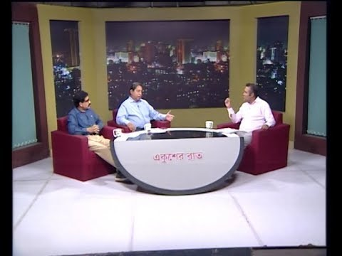 Ekusher Rat || করোনা পরীক্ষার পরিসর বাড়লো || আলোচক ডা. মামুন-আল-মাহতাব স্বপ্নীল, অধ্যাপক ও চেয়ারম্যান, হেপাটোলজি বিভাগ, বঙ্গবন্ধু শেখ মুজিব মেডিকেল বিশ্ববিদ্যালয় || সাজ্জাদ আলম খান তপু, সাধারণ সম্পাদক, ঢাকা সাংবাদিক ইউনিয়ন || 03 April 2020