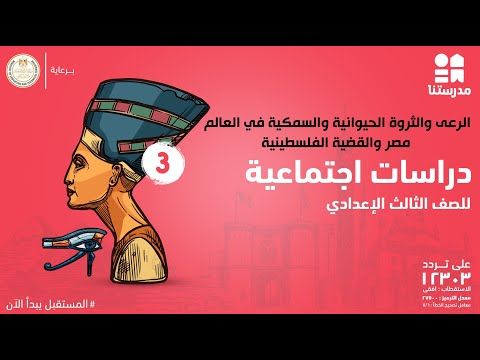 الرعى والثروة الحيوانية والسمكية - مصر والقضية الفلسطينية | الصف الثالث الإعدادي | دراسات اجتماعية