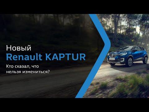 Renault KAPTUR. Кто сказал, что нельзя измениться?
