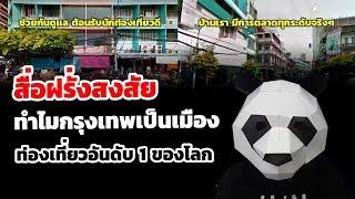 คอมเมนต์ชาวไทย-สื่อฝรั่งสงสัย กรุงเทพทำไมเป็นเมืองท่องเที่ยวอันดับ1 ของโลก ส่องคอมเมนต์ชาวโลก
