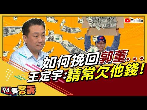 【94要客訴精華版】國民黨想挽回郭台銘...王定宇:請常欠他錢!