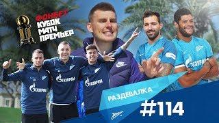 «Раздевалка» на «Зенит-ТВ»: выпуск №114