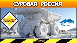 Euro truck simulator 2 с модами⭐Суровой России⚡️Карта Байкал R20⚡️Пиар каналов⚡️Стрим