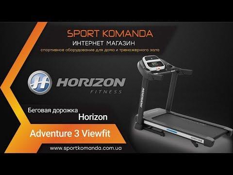 Беговая дорожка Horizon Adventure 3 VIEWFIT