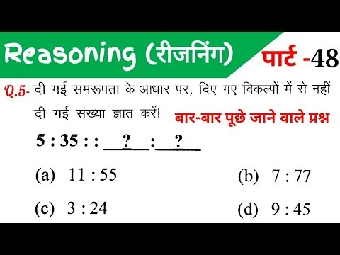 Reasoning (रीजनिंग)//Part-48//For-RAILWAY NTPC, GROUP D, SSC CGL, CHSL, MTS, BANK & ALL EXAMS
