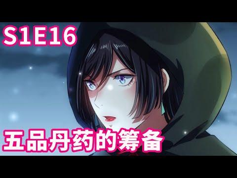 《嚣张狂妃》S1 EP16 五品丹药的筹备【独家正版】