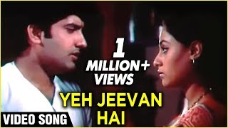 Yeh Jeevan Hai Is Jeevan Ka Video Song | Piya Ka Ghar