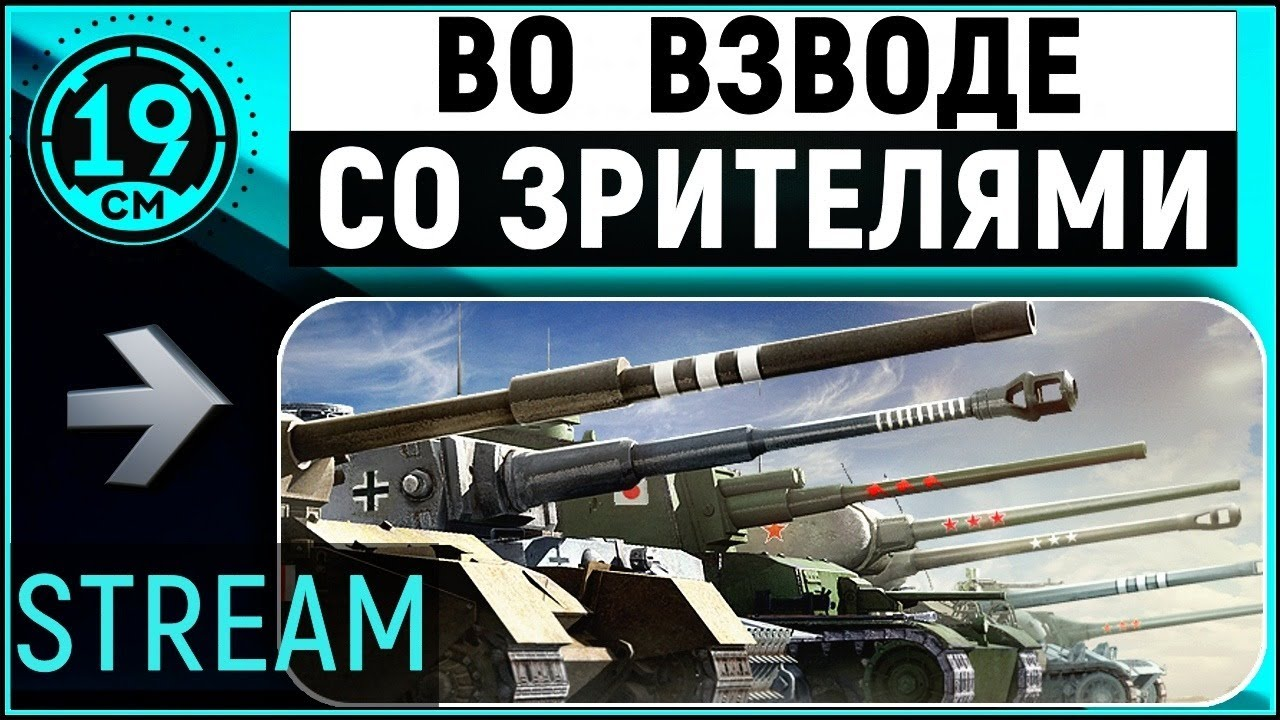 ЛБЗ 2.0 на арте! Знак мастера и головы танкистов!