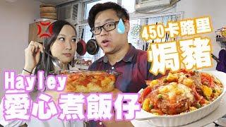 💕愛心煮飯仔 450卡路里焗豬扒飯 w/Hayley💕