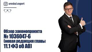Обзор законопроекта  № 1036047-6 (новая редакция главы 11.1 ФЗ об АО).