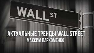 DOW JONES INDUSTRIAL AVERAGE Актуальные тренды Wall Street 2017.05.23
