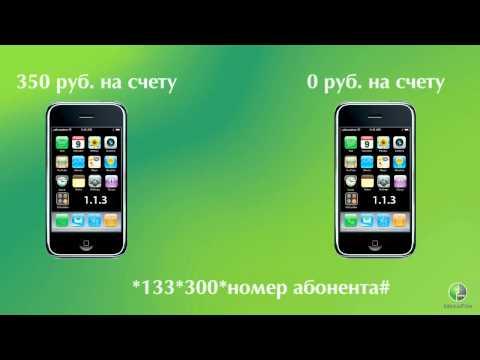 """Услуга """"Мобильный перевод"""" .mov"""