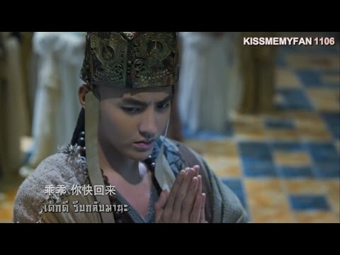 [THAISUB]  Wuyifan & Tan Jing - Good Kid (乖乖) MV (Journey to the West 2 Theme song)