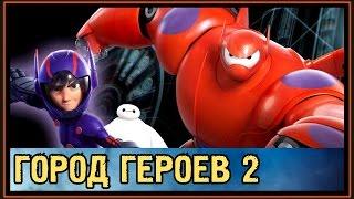Город Героев 2 - Big Hero 7 - Сериал? - Когда выйдет первый трейлер?