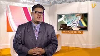 Мировые новости 09.08 2018. США вводят новые санкции против России