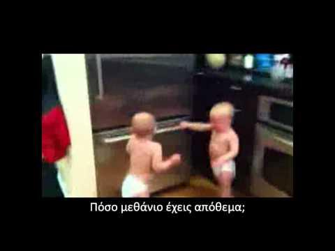 Χαχα! Δείτε αυτό το βίντεο με τα μωρά που μιλάνε!